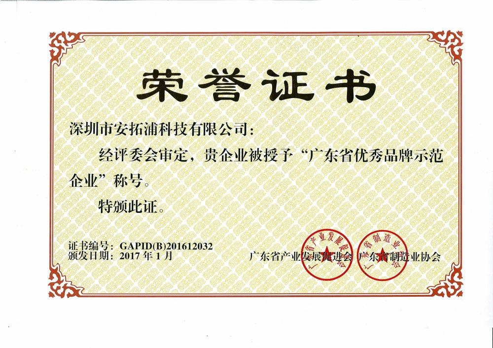 Excellent brand demonstration enterprise of Guangdong province